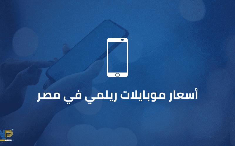 أسعار موبايلات ريلمي في مصر 2021