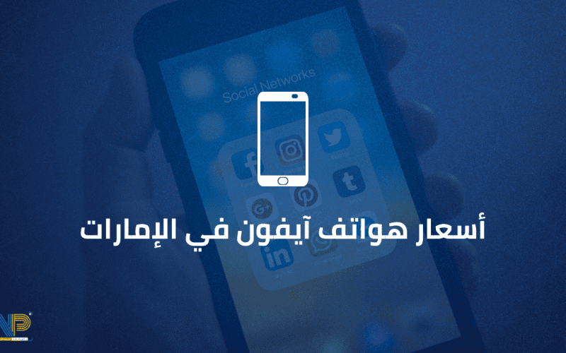 أسعار هواتف آيفون في الإمارات 2021