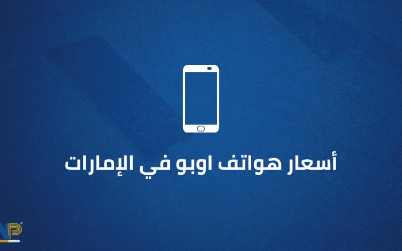 أسعار هواتف اوبو في الإمارات 2021