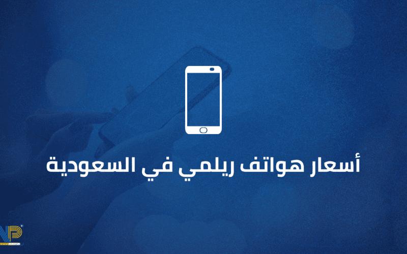 أسعار هواتف ريلمي في السعودية 2021