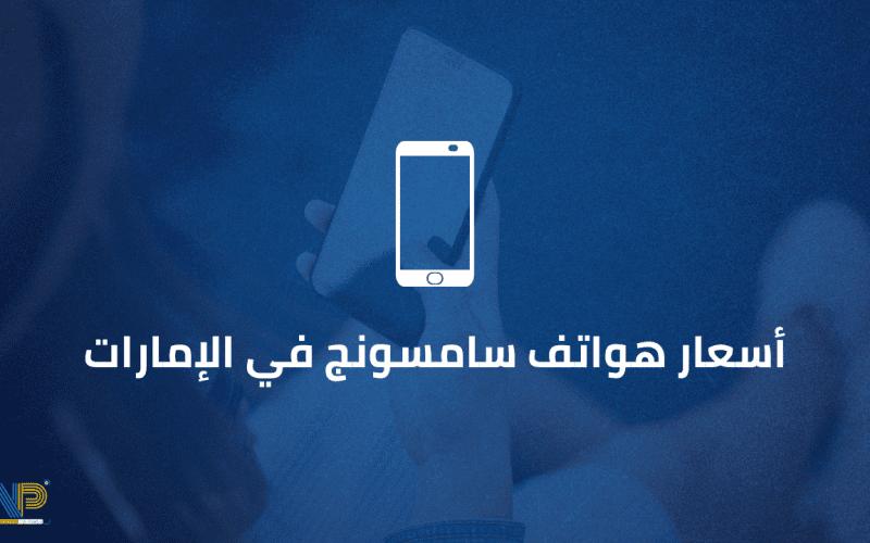 أسعار هواتف سامسونج في الإمارات