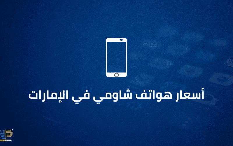 أسعار هواتف شاومي في الإمارات 2021