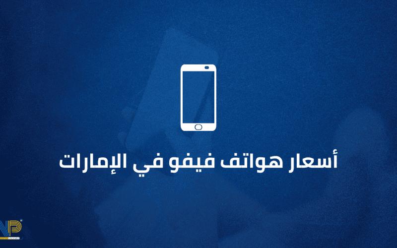 أسعار هواتف فيفو في الإمارات 2021