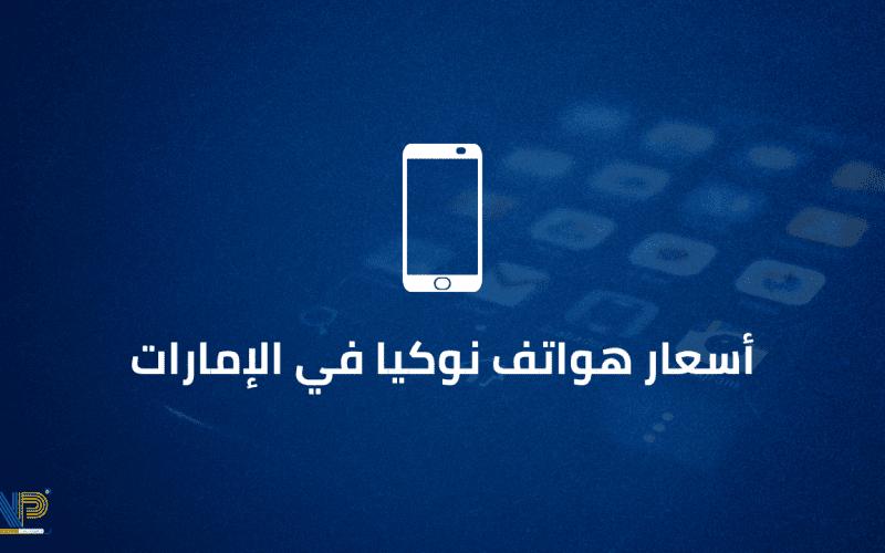 أسعار هواتف نوكيا في الإمارات 2021