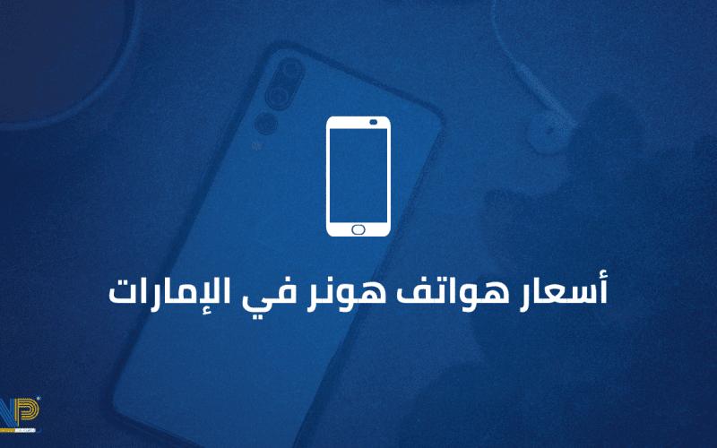 أسعار هواتف هونر في الإمارات 2021
