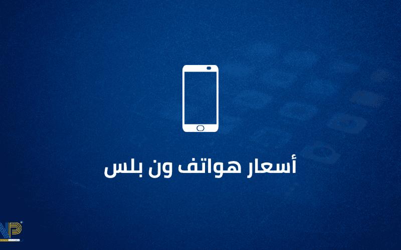 أسعار هواتف ون بلس في الإمارات 2021