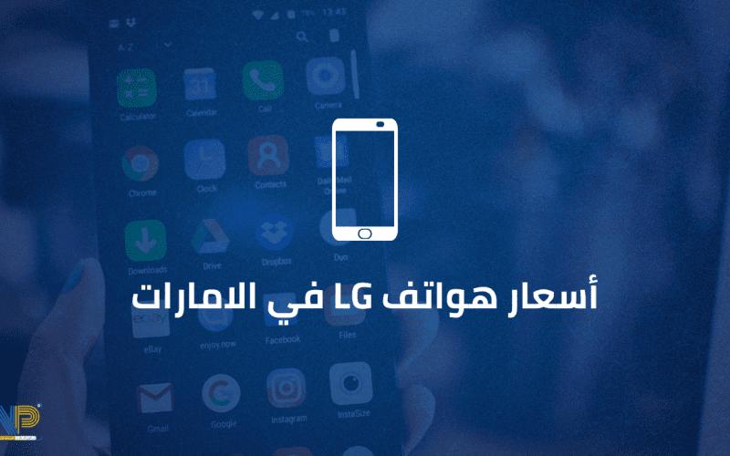 أسعار هواتف LG في الإمارات 2021