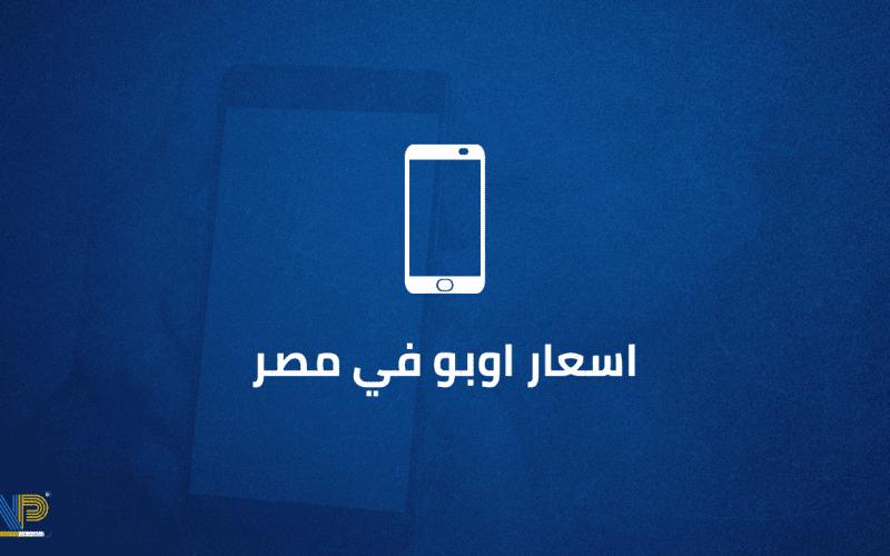 اسعار اوبو في مصر 2021
