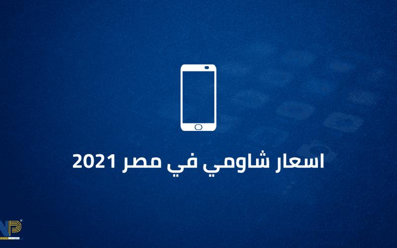 اسعار شاومي في مصر 2021