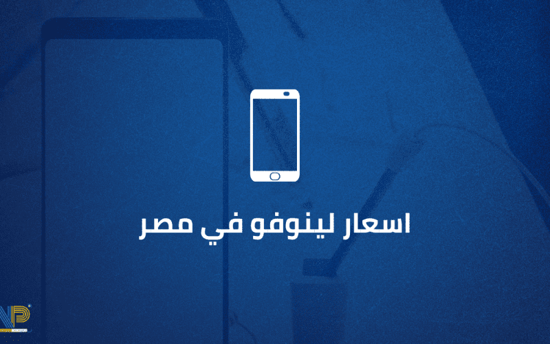 اسعار لينوفو في مصر 2021