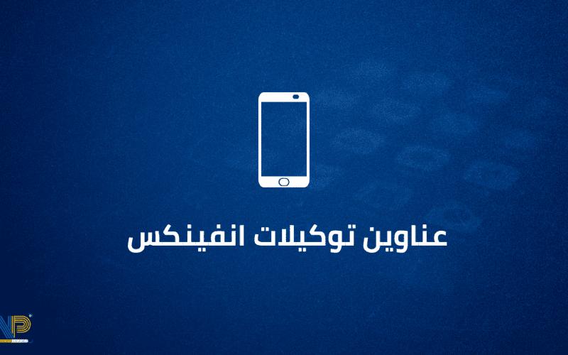 عناوين توكيلات انفينكس و ارقام الخدمه في مصر