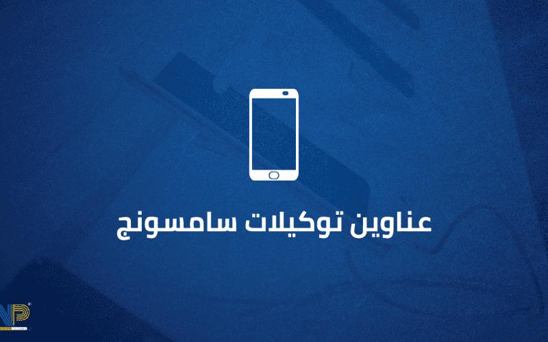عناوين توكيلات سامسونج و ارقام الخدمة في مصر