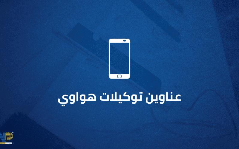 عناوين توكيلات هواوي و ارقام الخدمه في السعوديه