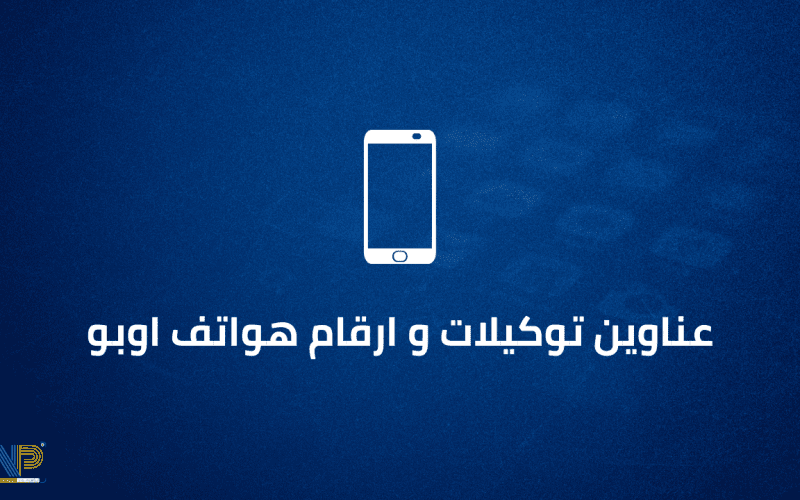 عناوين توكيلات و ارقام هواتف اوبو في مصر