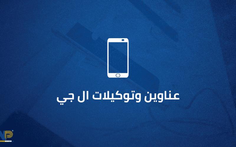 عناوين توكيلات ال جي و ارقام الخدمه في مصر