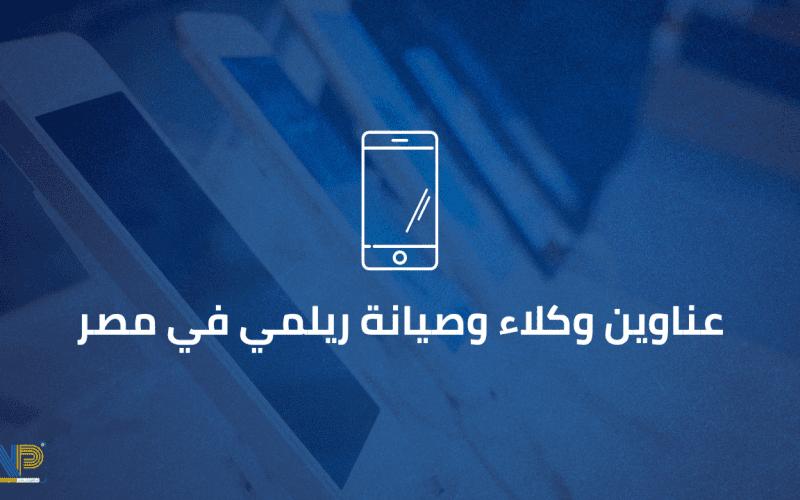 عناوين وكلاء وصيانة ريلمي في مصر