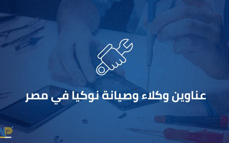 عناوين وكلاء وصيانة نوكيا في مصر