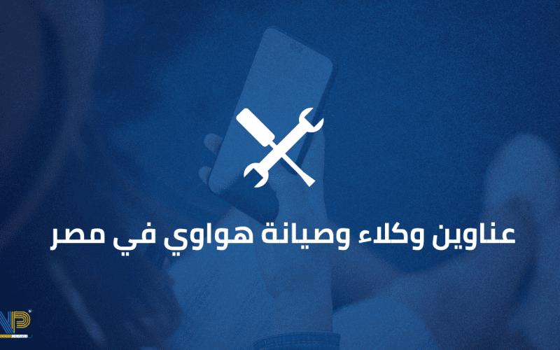 عناوين وكلاء وصيانة هواوي في مصر