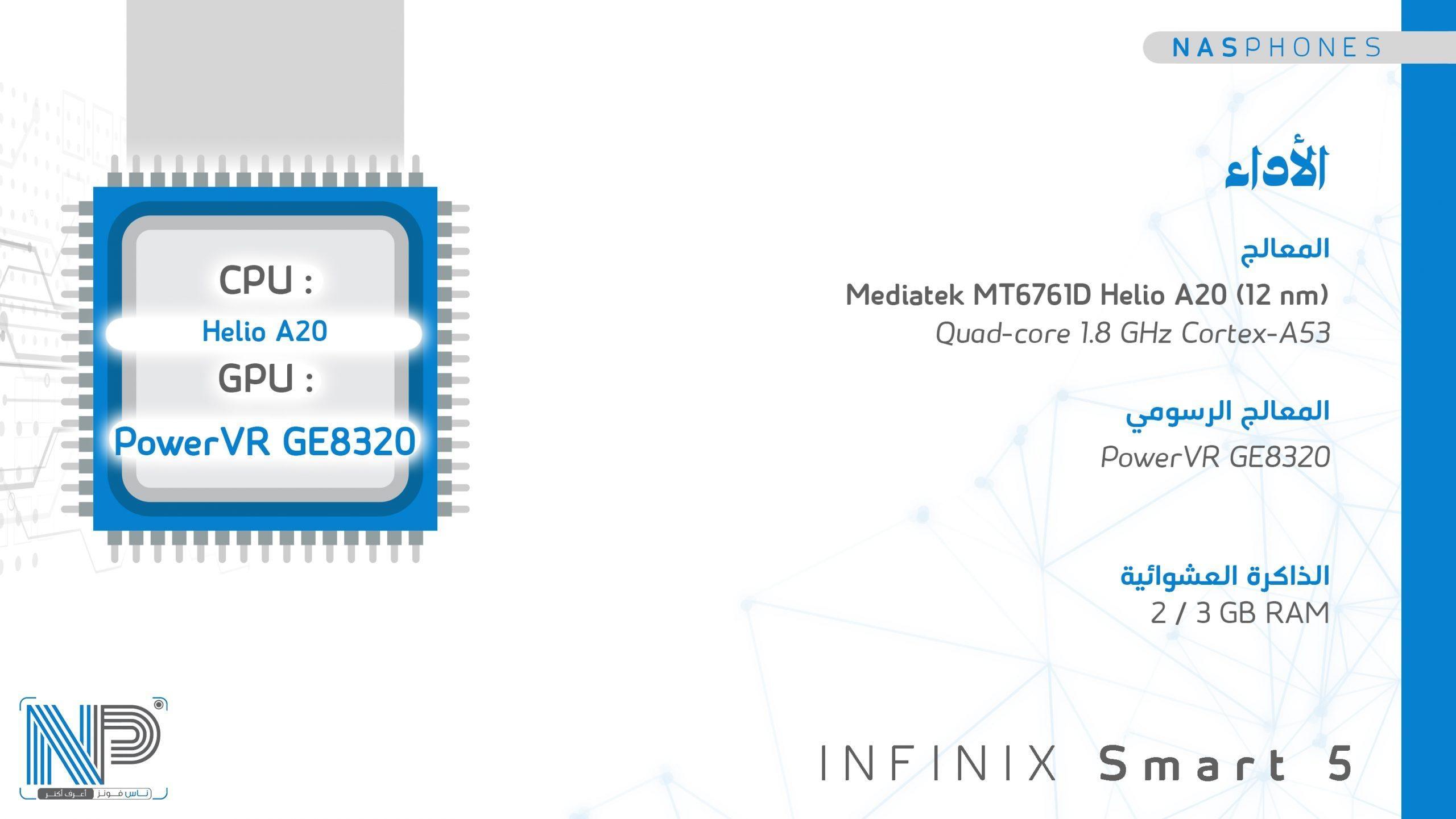 أداء موبايل infinix Smart 5