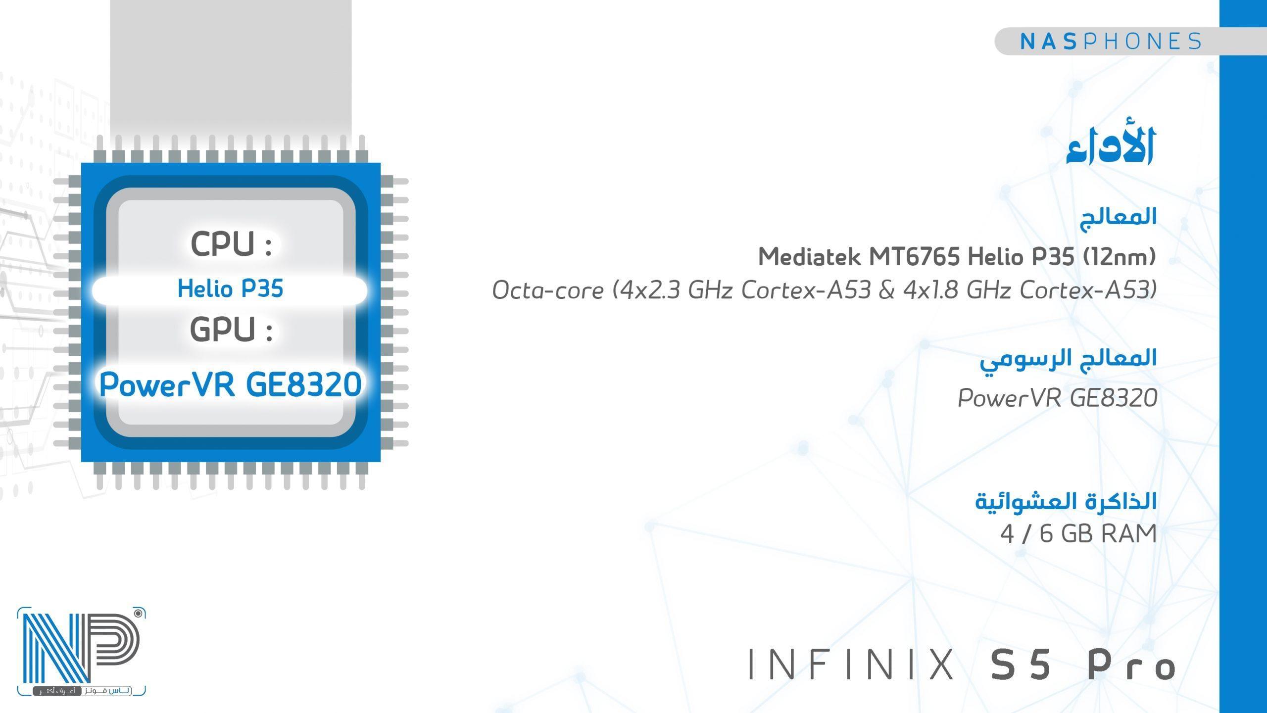 أداء موبايل infinix S5 Pro
