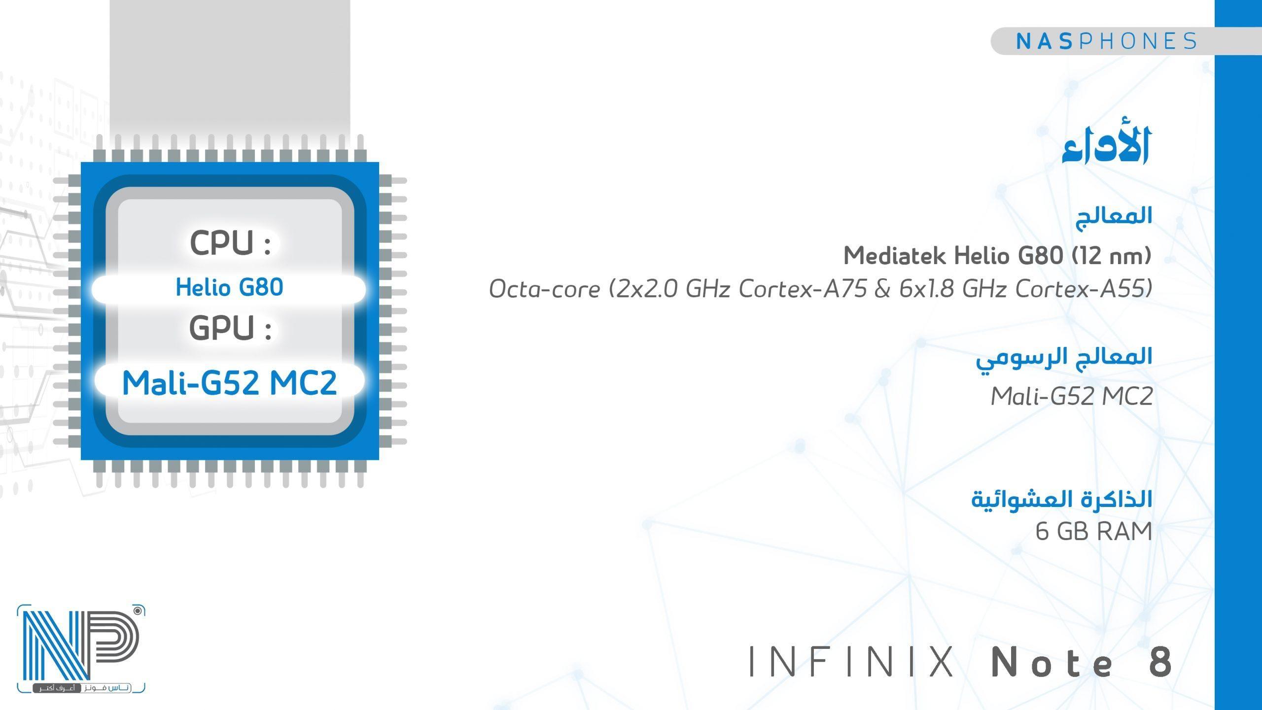 أداء موبايل infinix Note 8