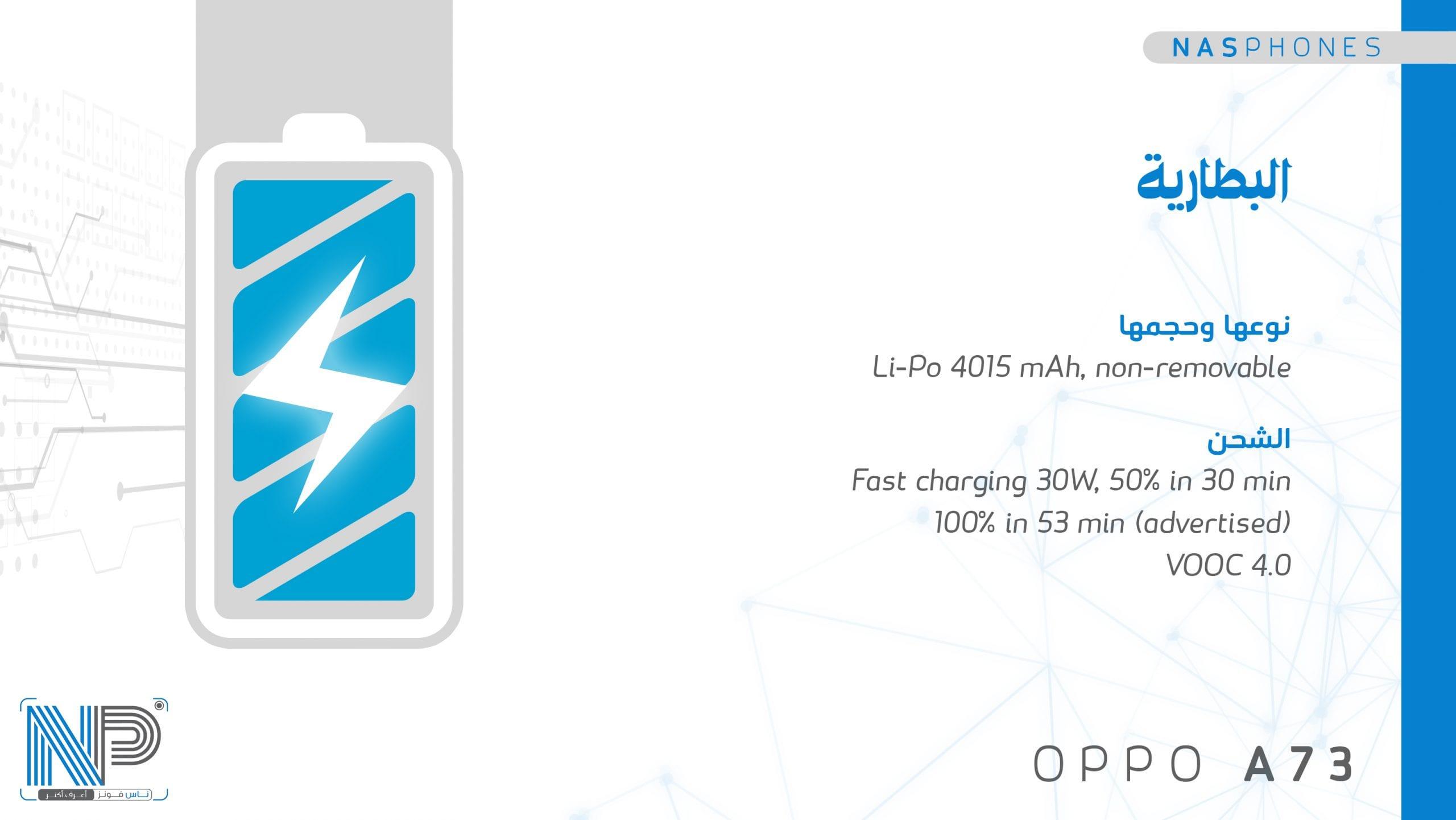 بطارية موبايل Oppo A73