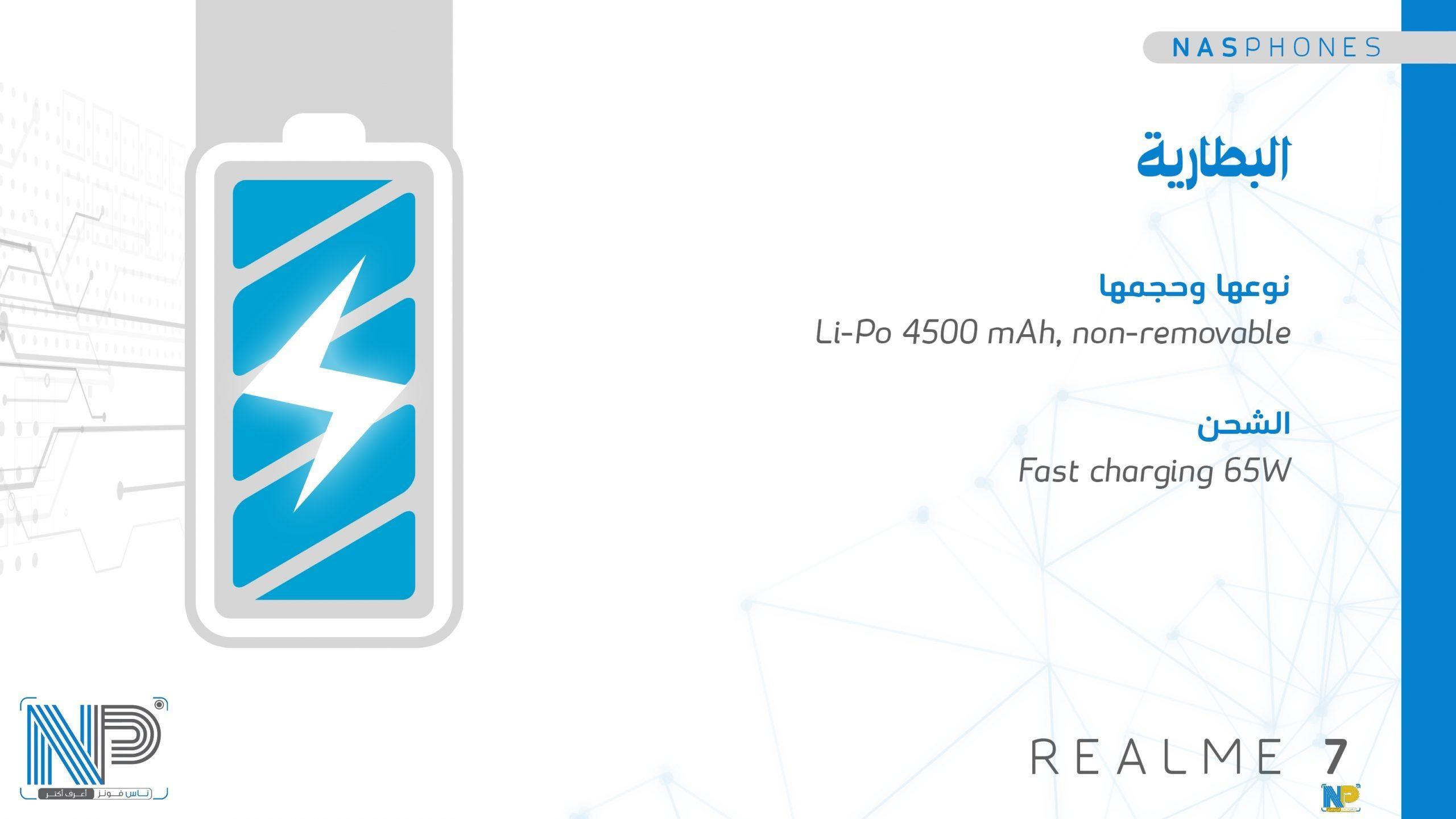 بطارية موبايل 7 Realme