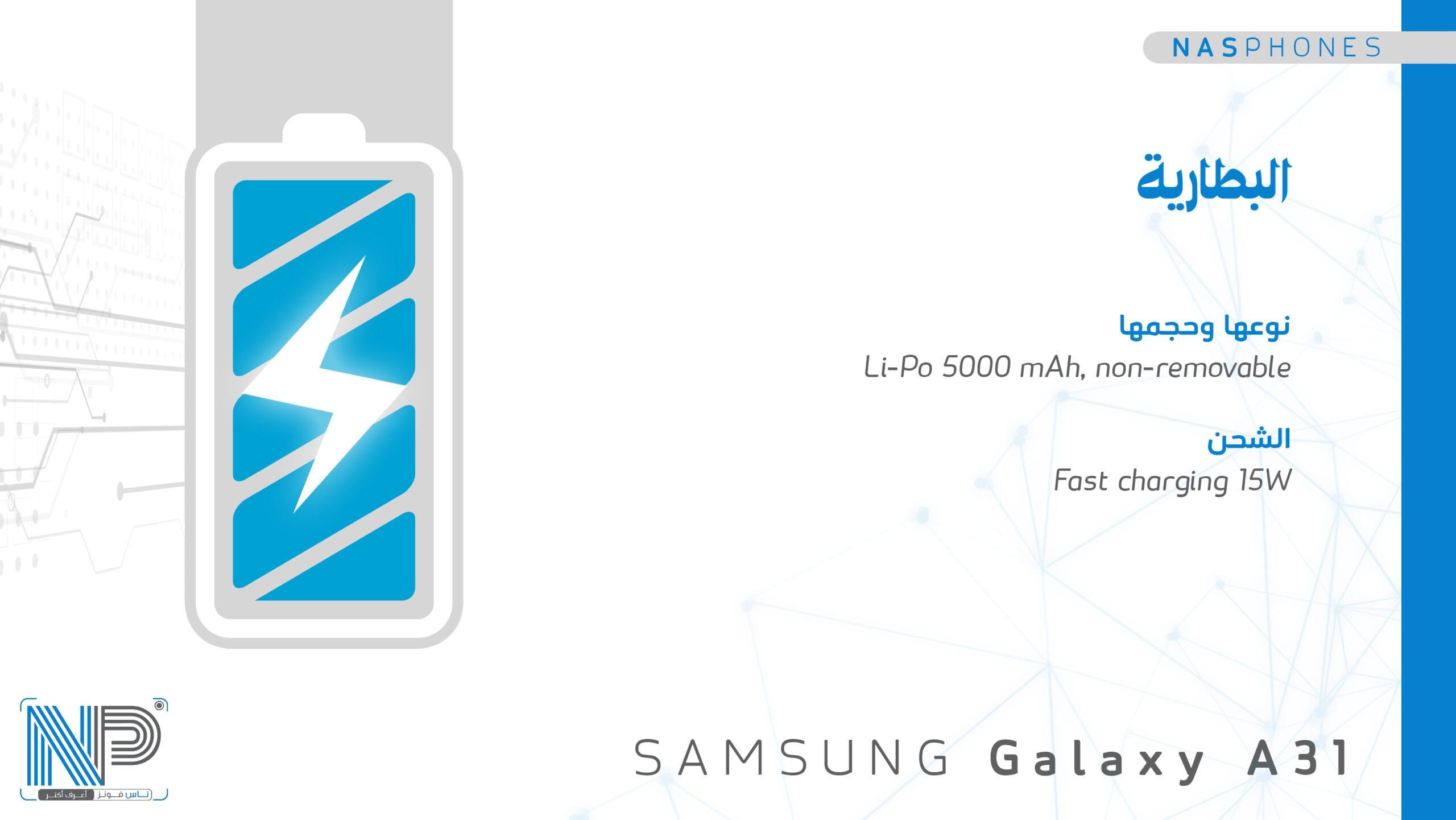 بطارية موبايل samsung Galaxy A 31