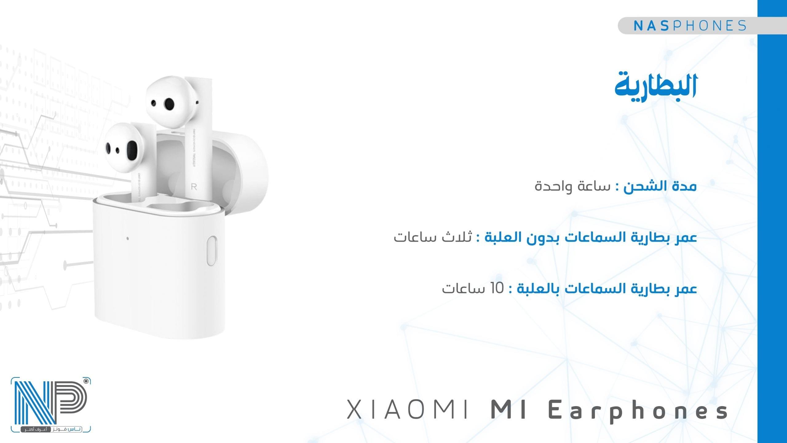 البطارية Xiaomi mi earphones