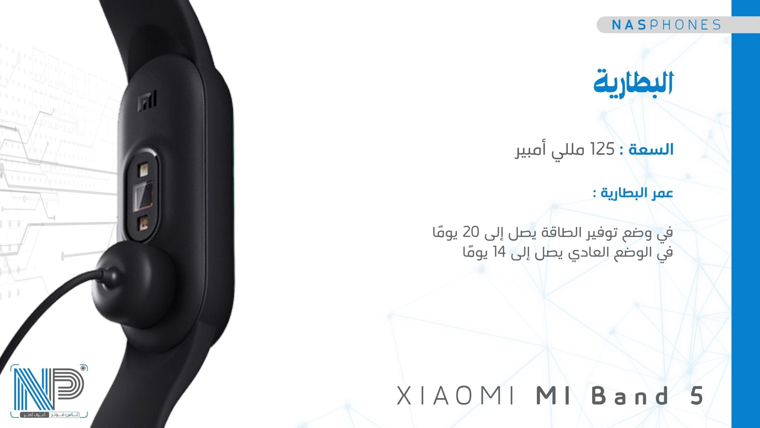بطارية Xiaomi Mi Band 5