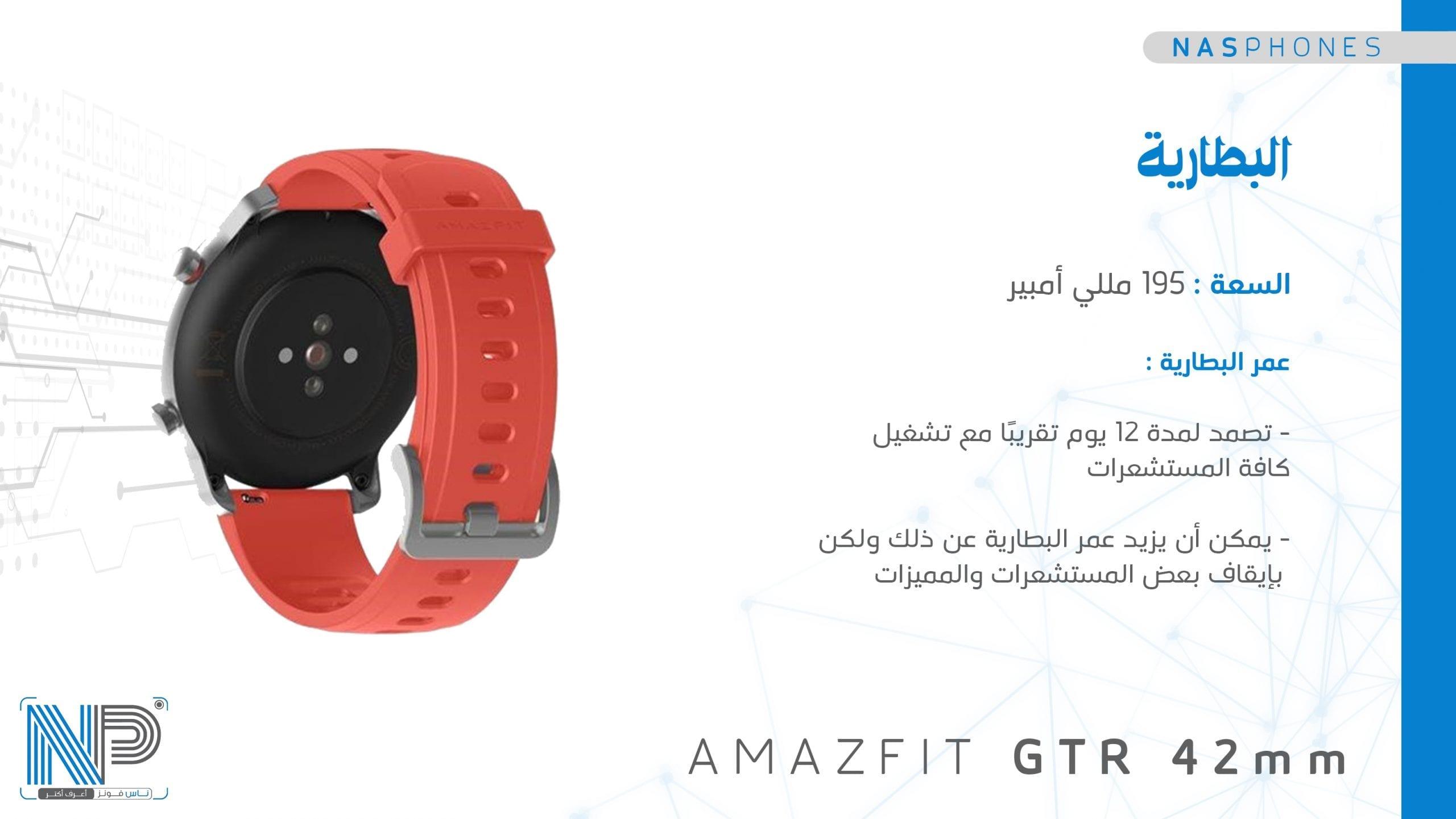 بطارية Amazfit GTR 42mm