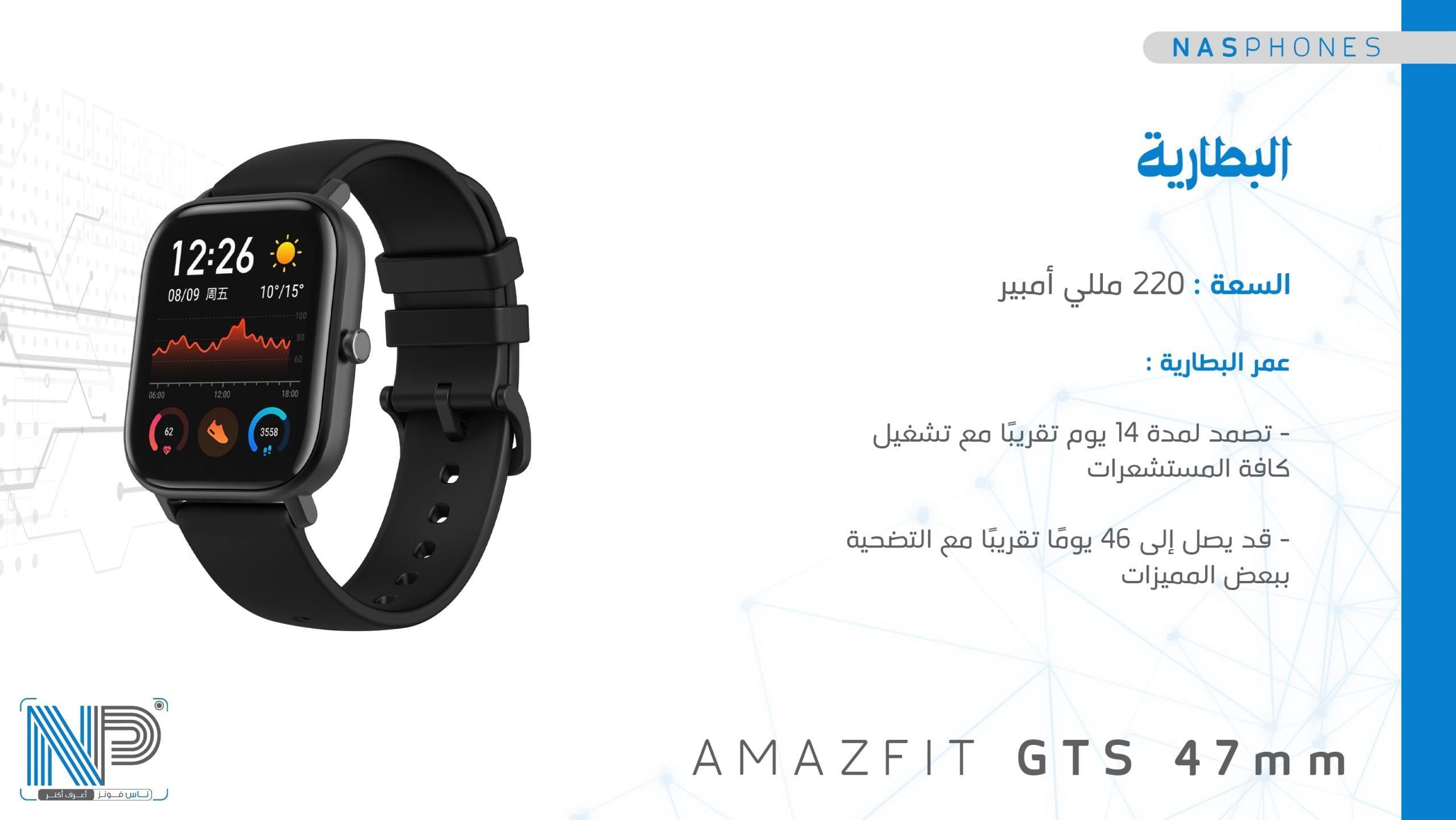 بطارية Amazfit GTS 47mm