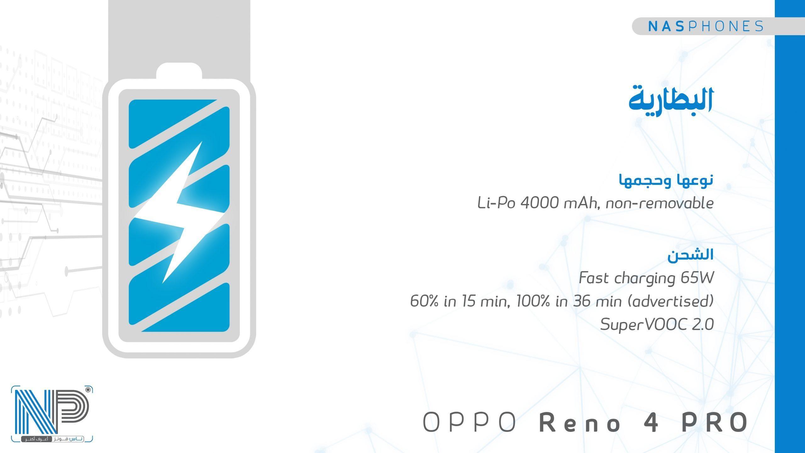 بطارية موبايل Oppo reno 4 Pro