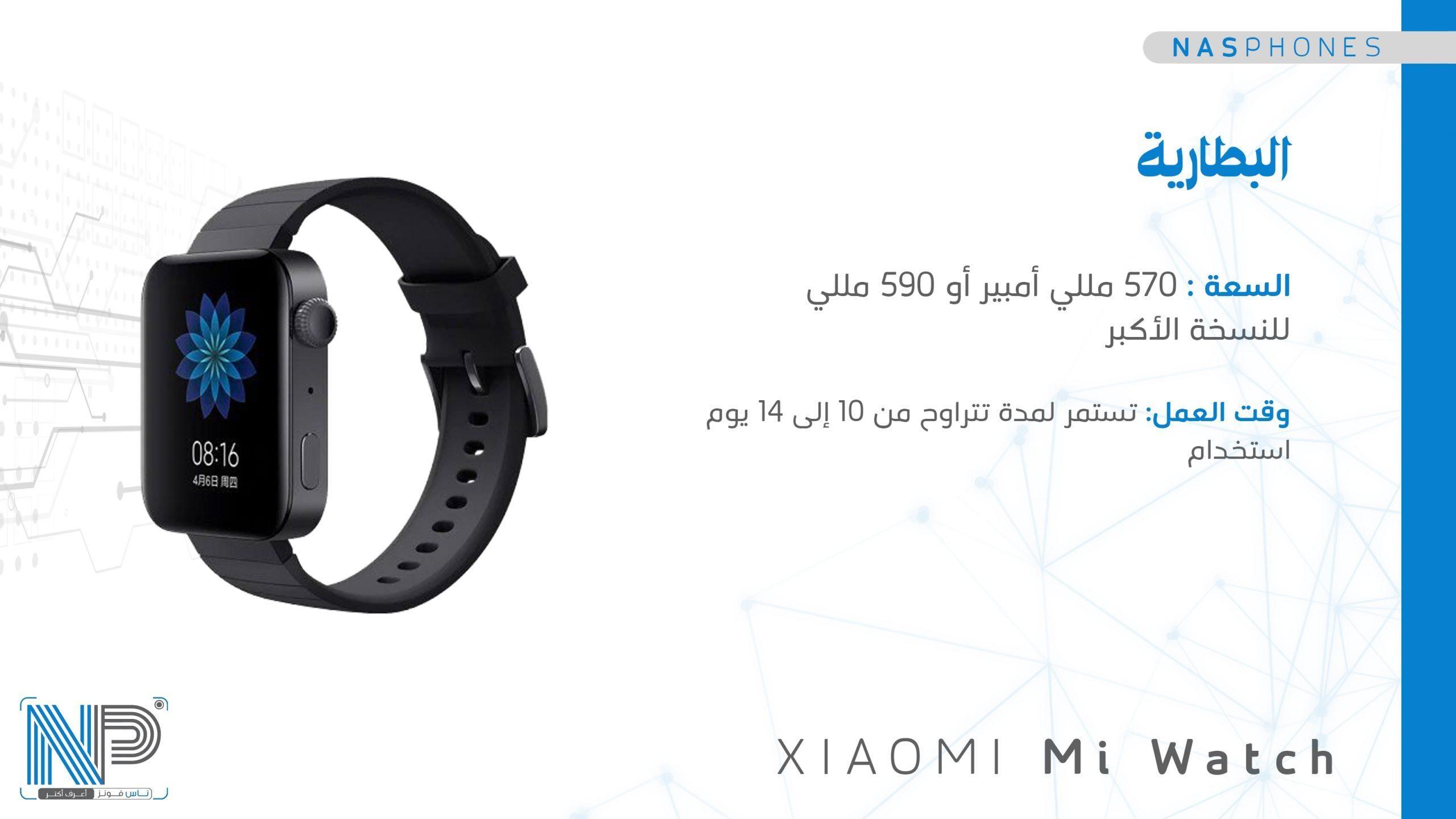 بطارية Xiaomi smart watch