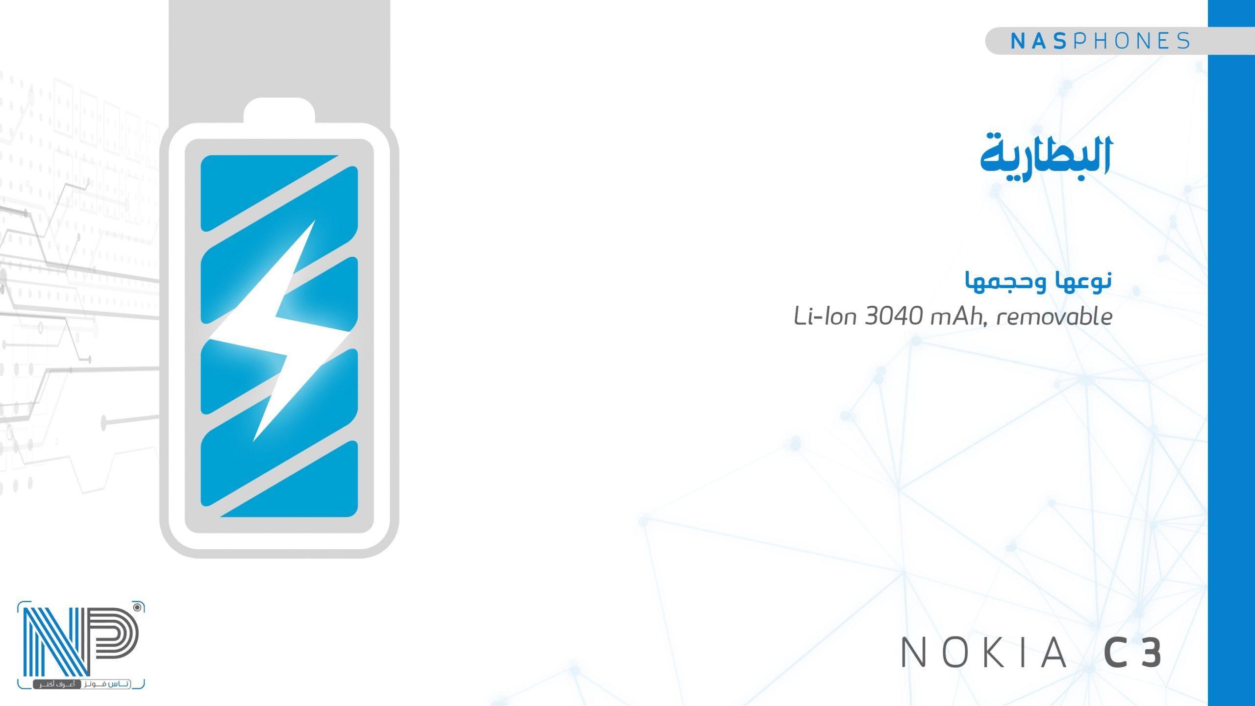 بطارية موبايل Nokia C3