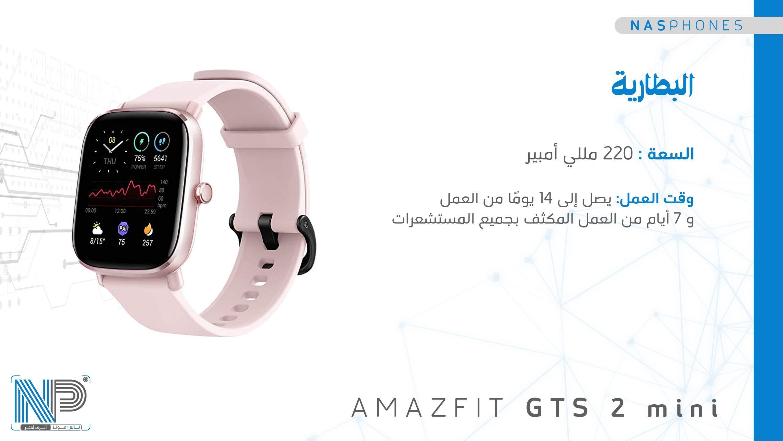 بطارية ساعة Amazfit GTS 2 mini