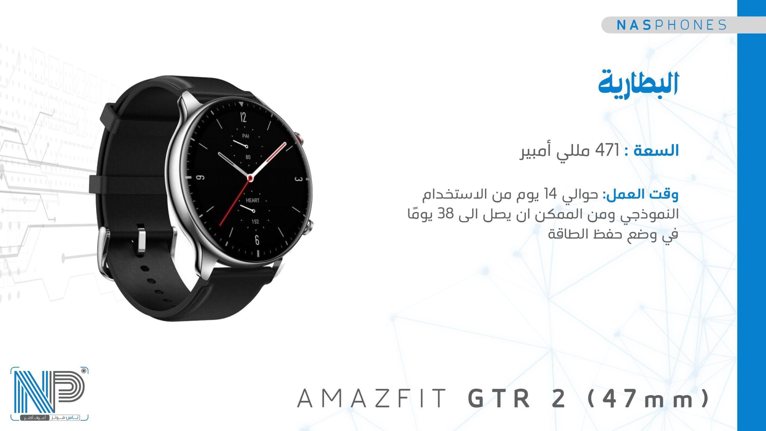 بطارية (Amazfit GTR 2 (47mm