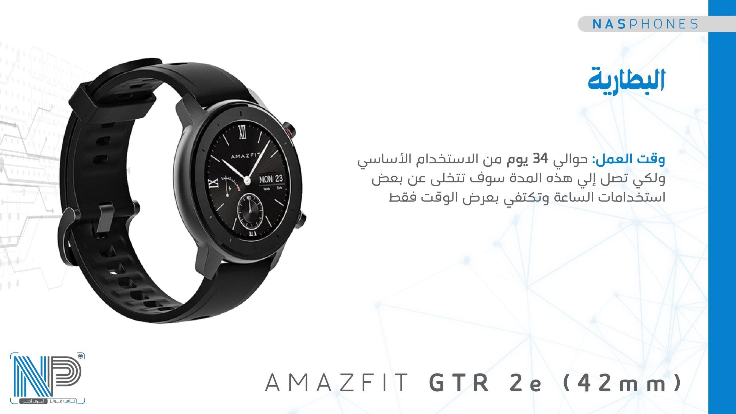 بطارية Amazfit GTR 2e 42mm