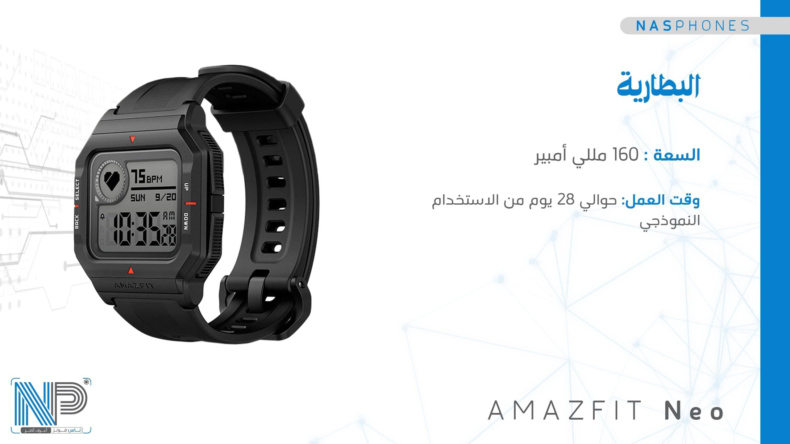 بطارية ساعة Amazfit Neo