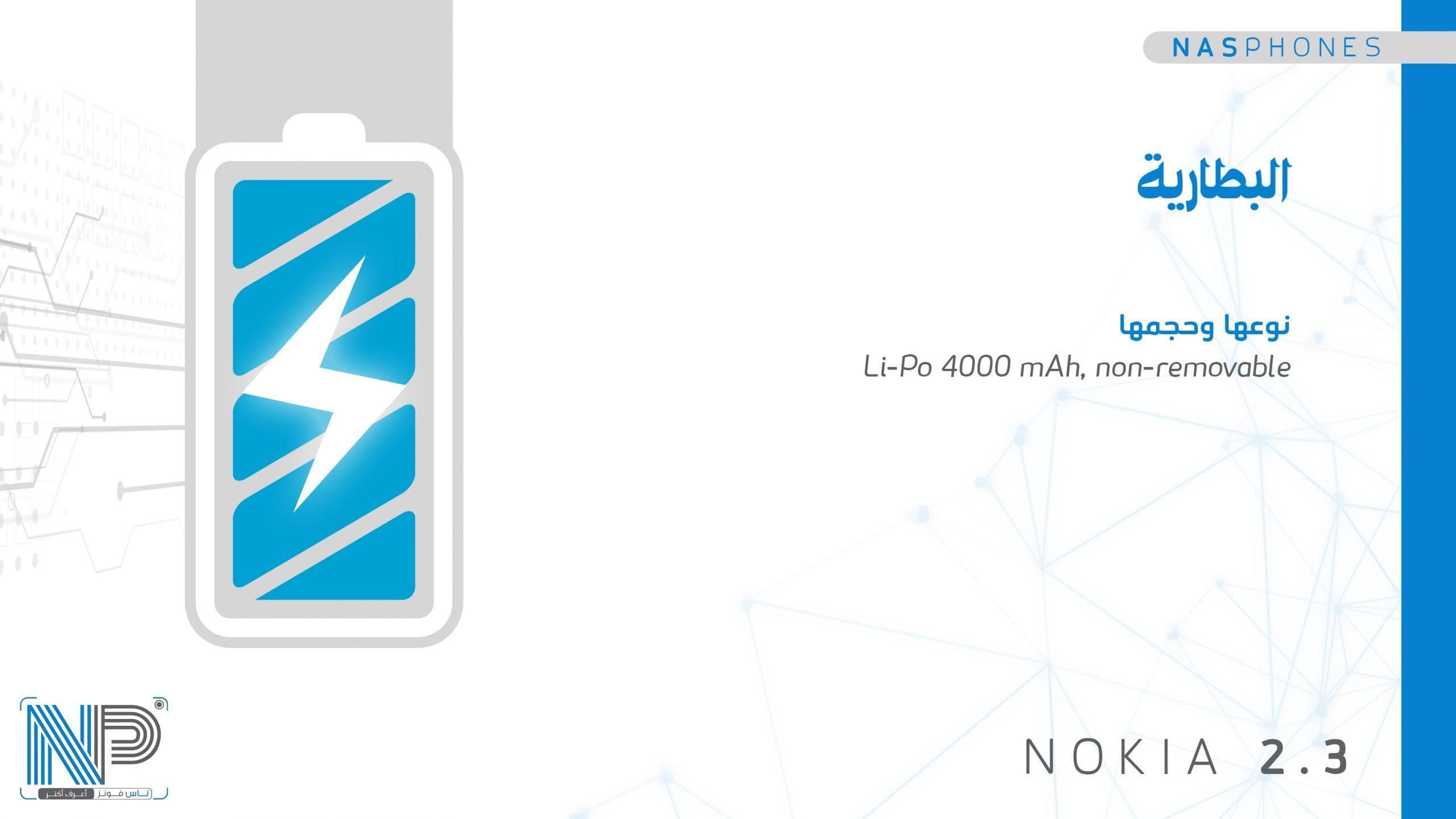 بطارية موبايل Nokia 2.3