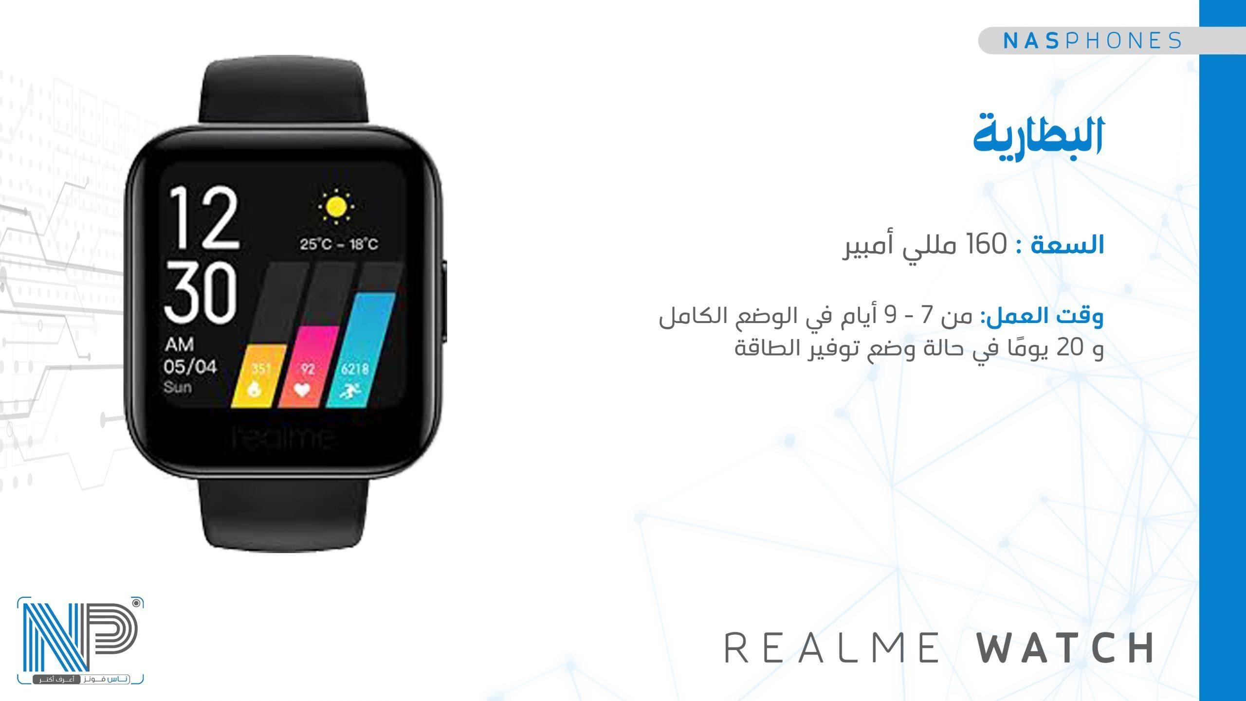 بطارية Realme Watch