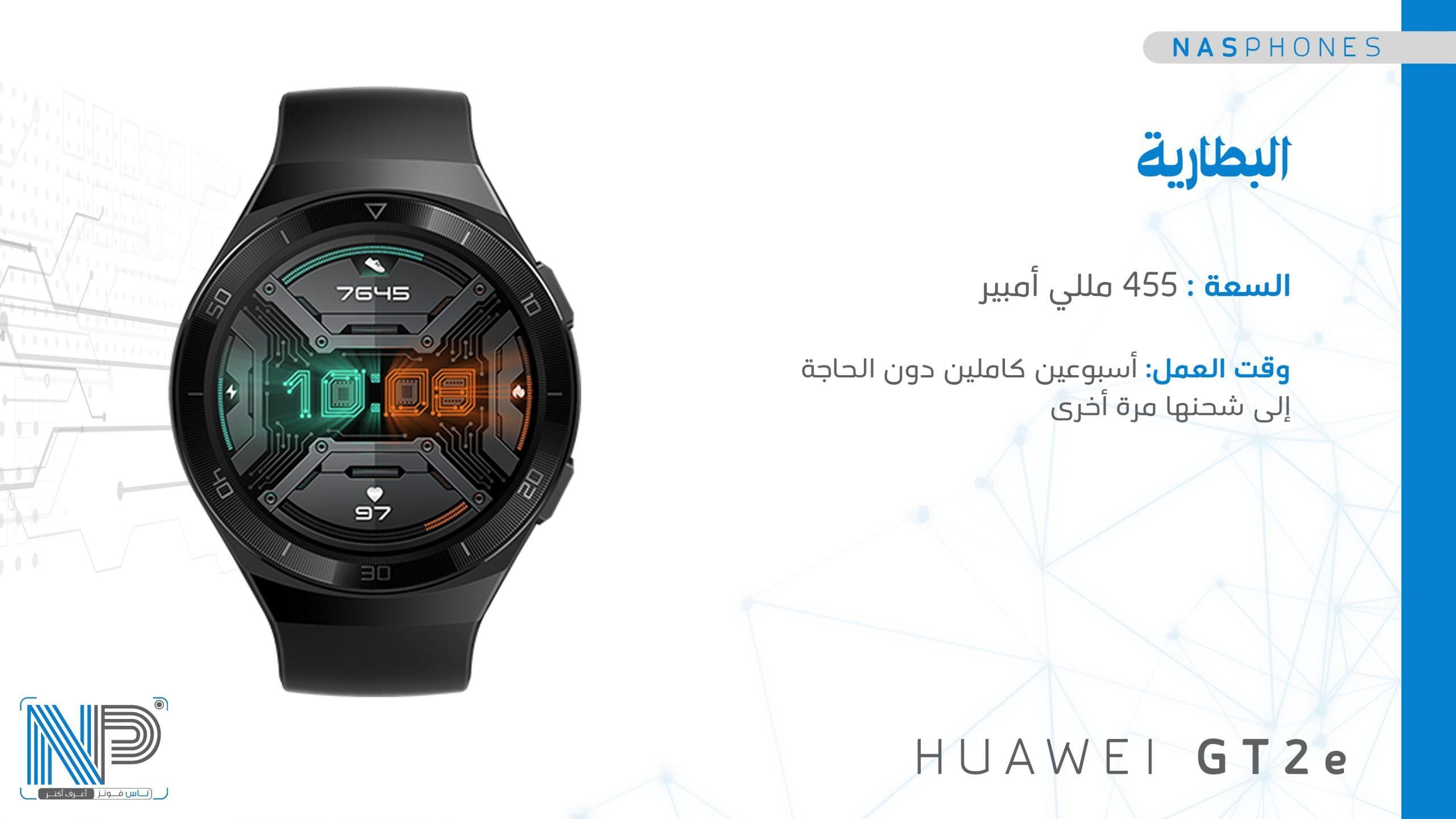 بطارية Huawei GT 2e