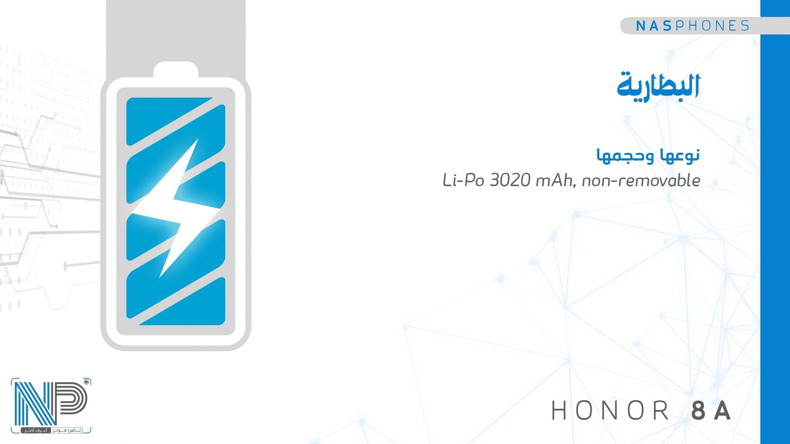 بطارية موبايل Honor 8A