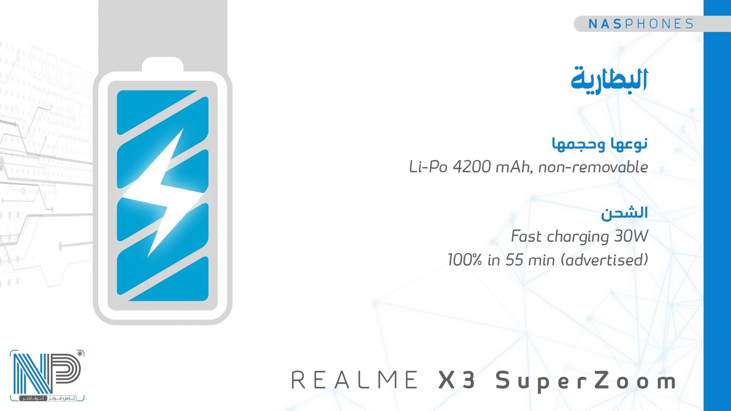 بطارية موبايل Raelme x3 super zoom