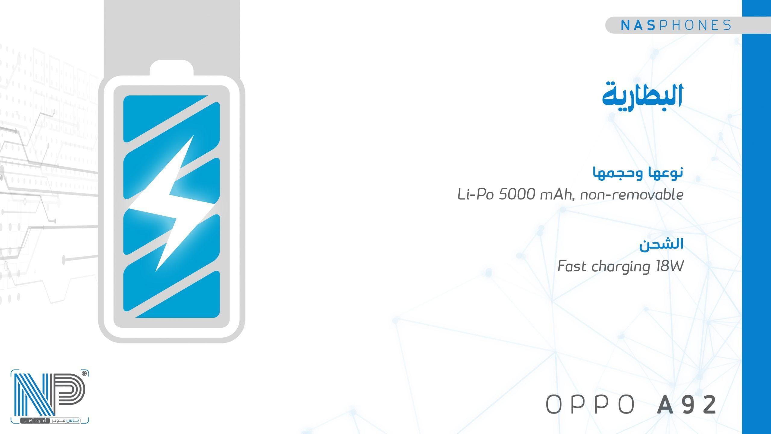 بطارية موبايل Oppo A92