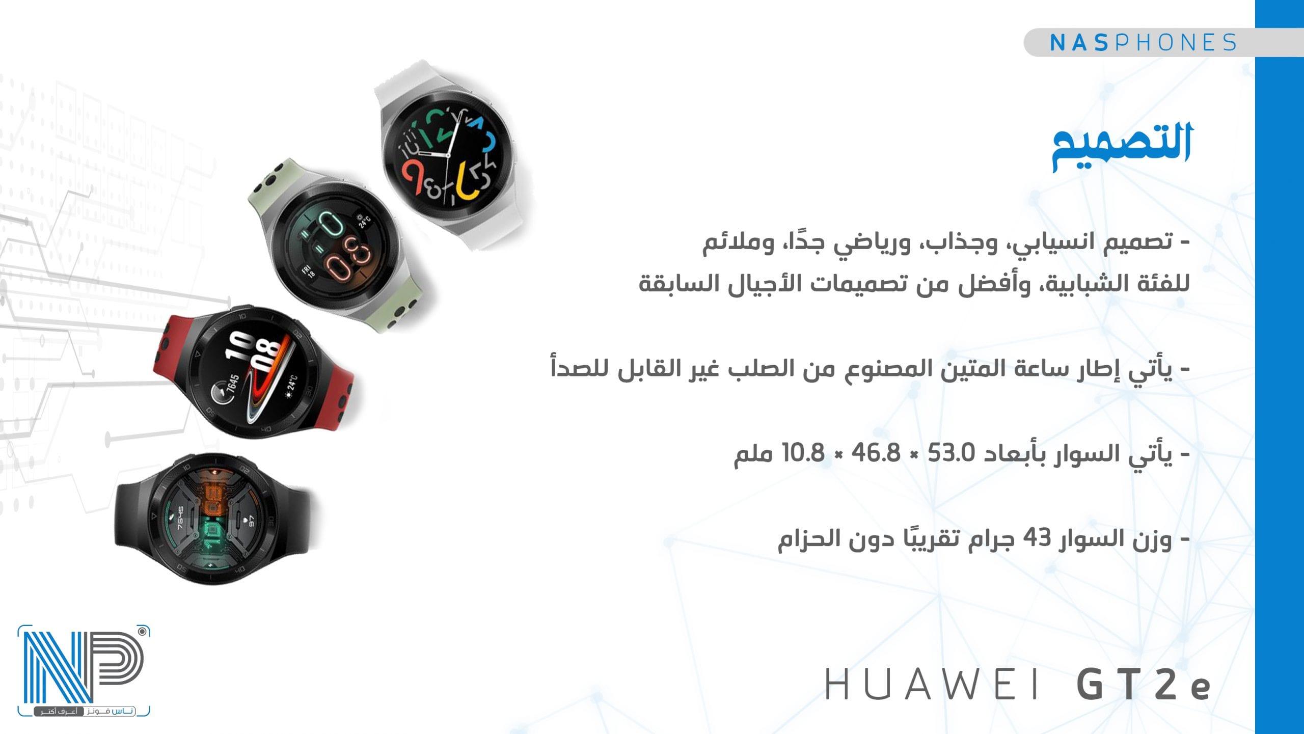 تصميم Huawei GT2e