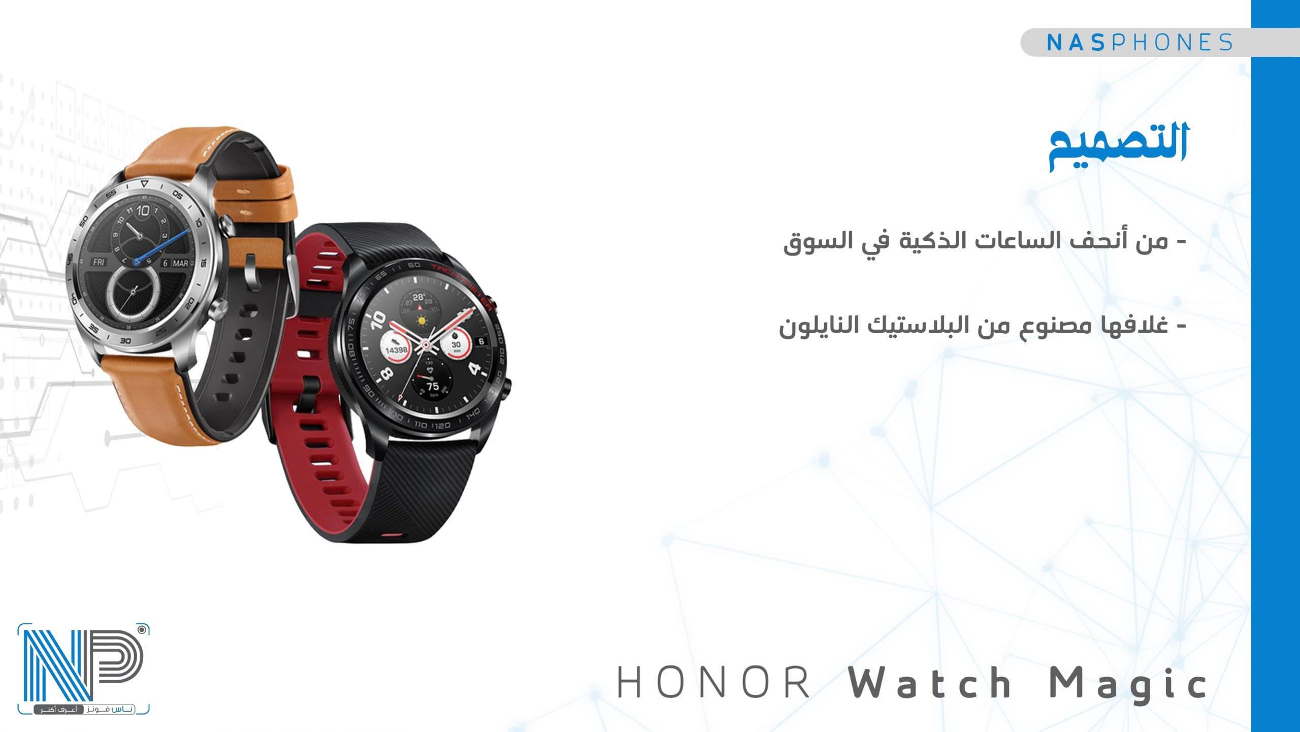 تصميم Honor magic 1
