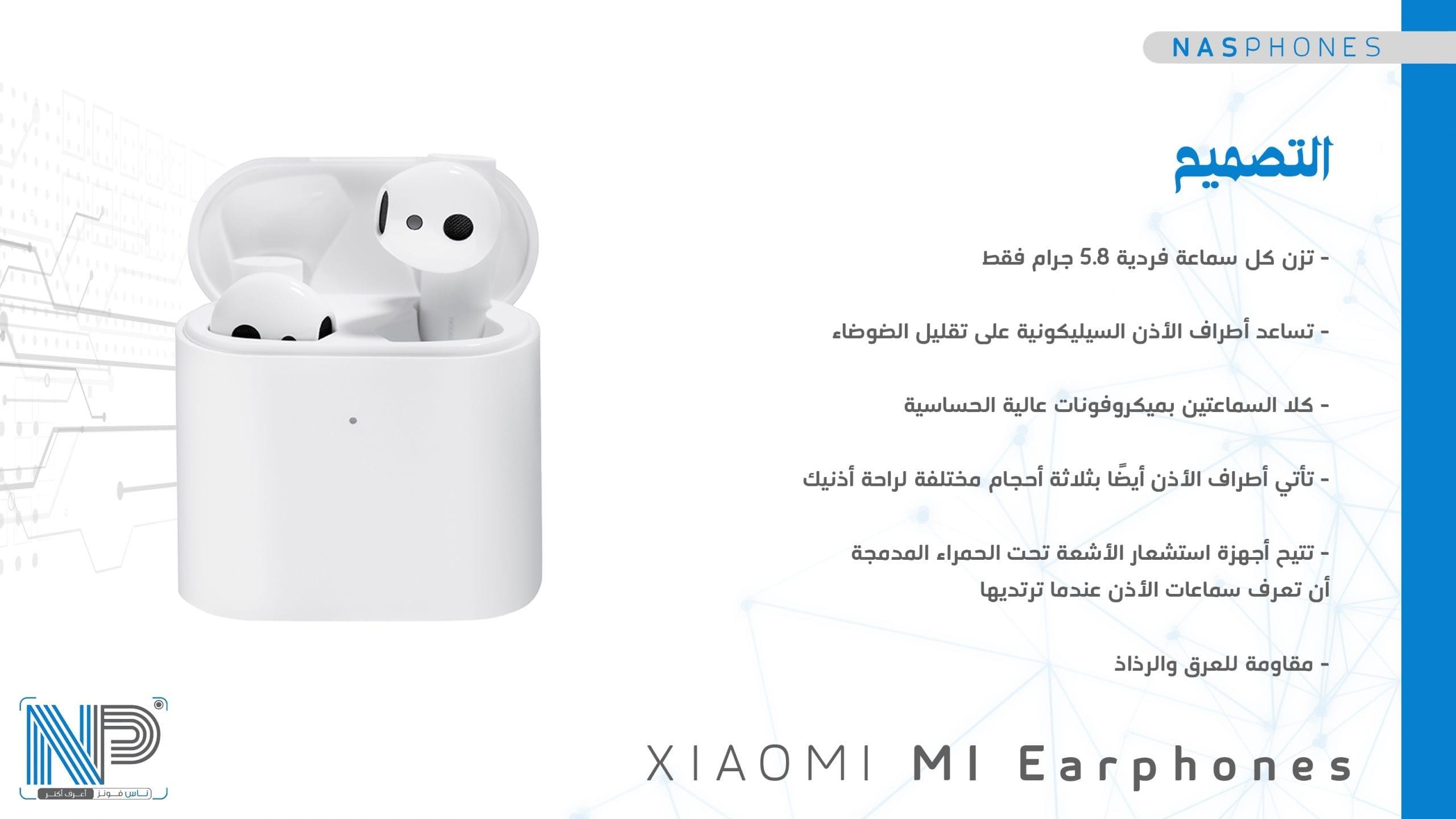 تصميم Xiaomi mi Earphones