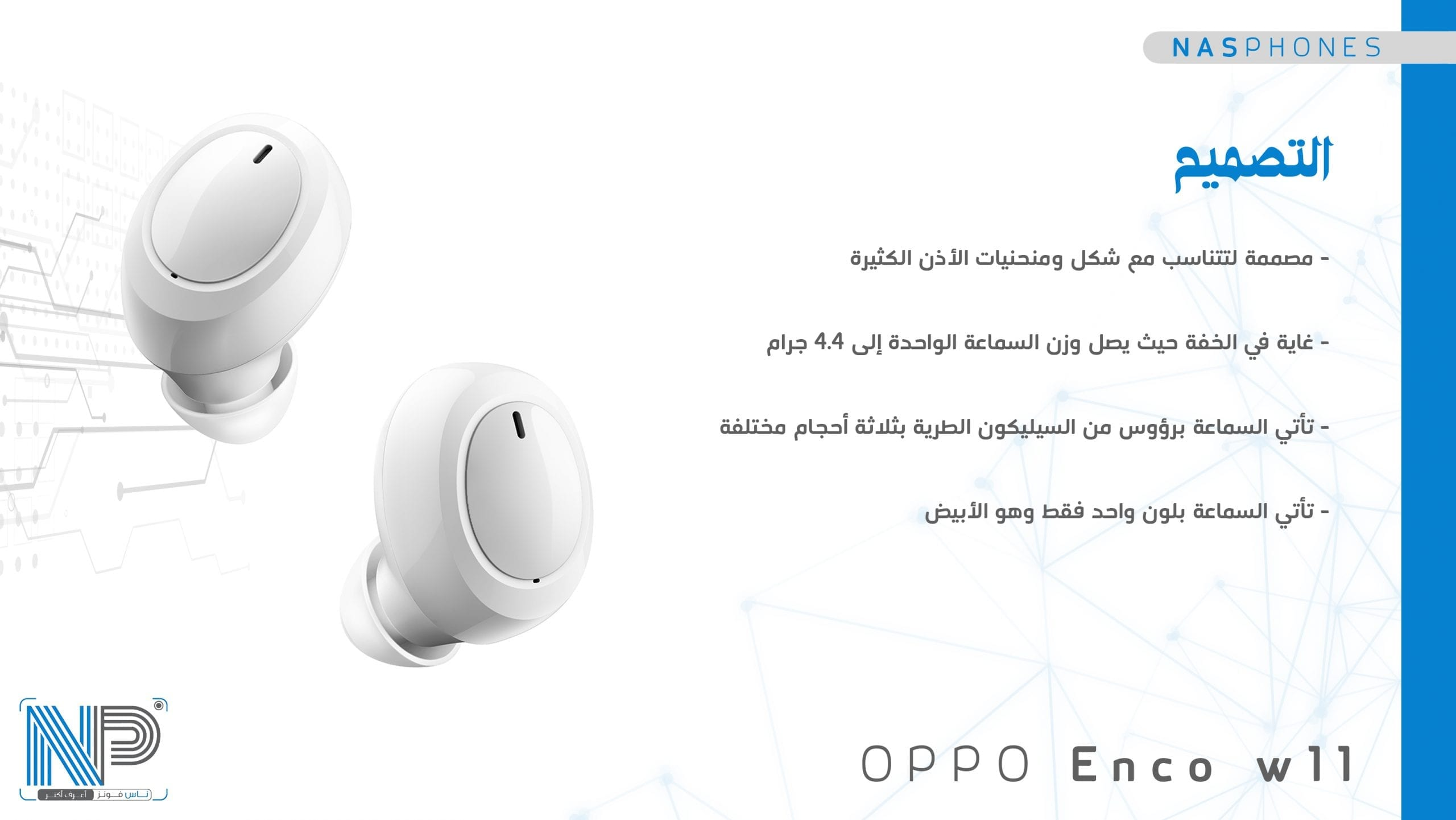 تصميم Oppo Enco w11
