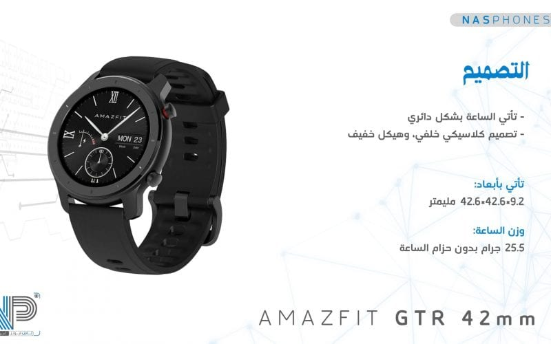 Amazfit GTR 42mm  المراجعة والمواصفات